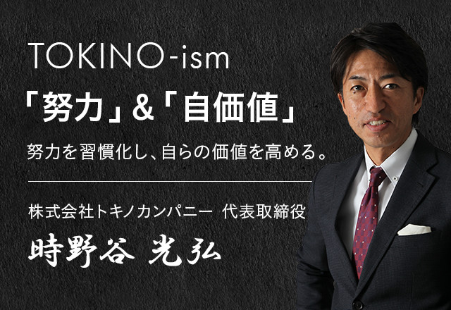 TOKINO-ism「努力」&「自価値」
